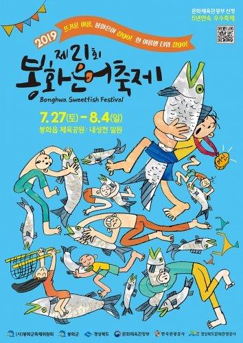 2019 제 21회 봉화은어축제 포스터/사진제공=축제 홈페이지