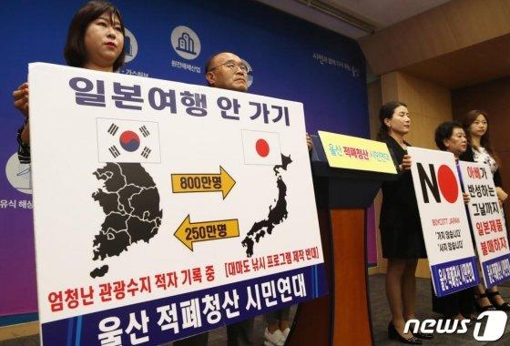 지난 8일 울산적폐청산시민연대 회원들이 울산시청 프레스센터에서 일본제품 불매운동 기자회견을 열었다. /사진=뉴스1