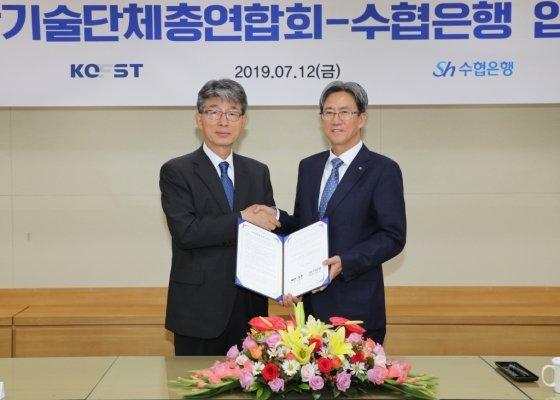 이동빈 수협은행장(오른쪽)과 이은우 한국과학기술단체총연합회 사무총장이 12일 '한국과학기술단체 총연합회 회원사 주거래 은행 업무협약'을 체결한 후 악수를 나누고 있다. / 사진제공=수협은행