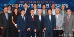 넷플릭스 독주 막을 국내 첫 'OTT 어벤져스'