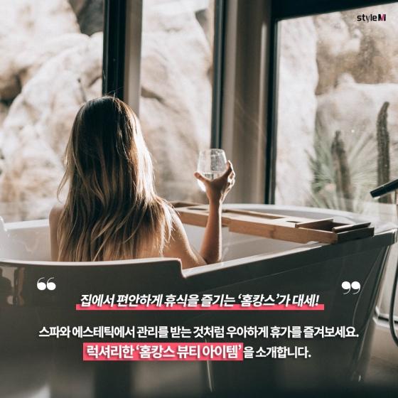 """[카드뉴스] """"럭셔리한 휴식""""…홈캉스 뷰티 아이템 7"""