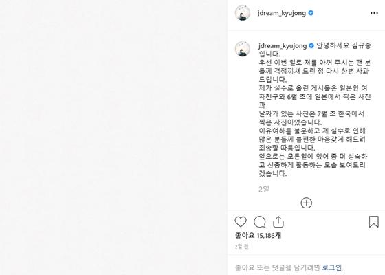 /사진=김규종 인스타그램