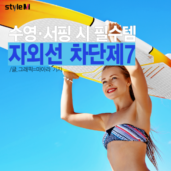 [카드뉴스] 해수욕·서핑 시 꼭 필요한 '자외선 차단제' 7