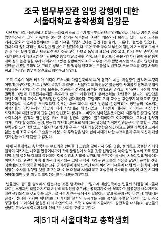 /사진=서울대학교 총학생회 페이스북