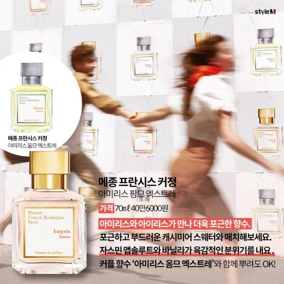 """[카드뉴스] """"포근한 니트에 딱!""""…신상 '가을 향수' 6"""