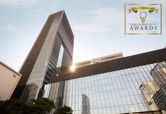 그랜드 인터컨티넨탈 서울 파르나스가 '월드 럭셔리 호텔 어워즈'에서 럭셔리 비즈니스 호텔 부문 한국 수상자로 선정됐다. /사진=그랜드 인터컨티넨탈 서울 파르나스