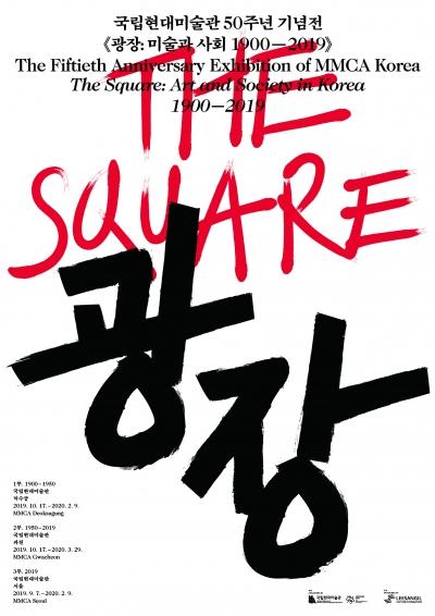 국립현대미술관 개관 50주년 기념 전시회 '광장' 포스터. /사진=한화호텔앤리조트
