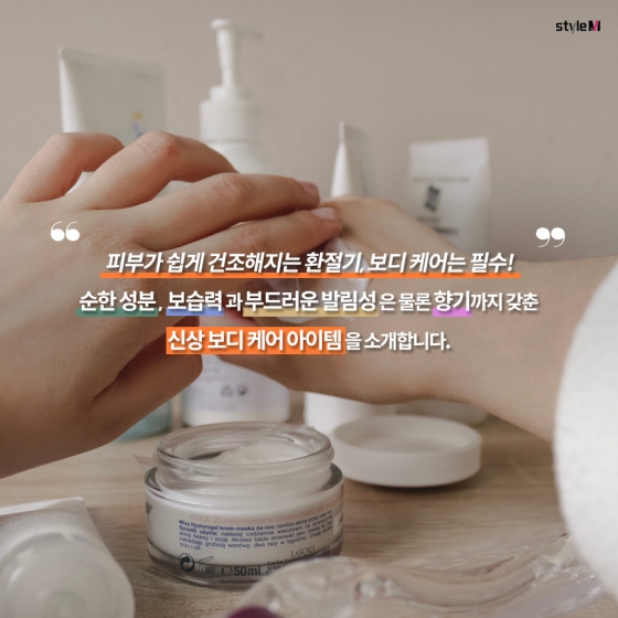 """[카드뉴스] """"가을에도 촉촉!""""…신상 보디 케어 7"""
