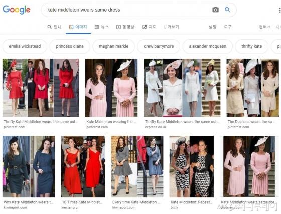 포털 사이트 구글에서 'Kate Middleton wears same dress'를 검색한 화면. 몇해에 걸쳐 같은 옷을 입은 모습을 자주 볼 수 있다. /사진=구글 화면 캡처