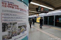 서울 지하철, 4월 1일부터 1시간 단축운행 실시