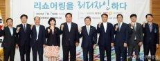 '리쇼어링을 리디자인하다' 포럼 개최