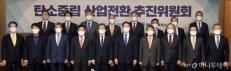 탄소중립 산업전환 추진위원회 개최