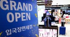 인천공항 입국장 면세점 재개장