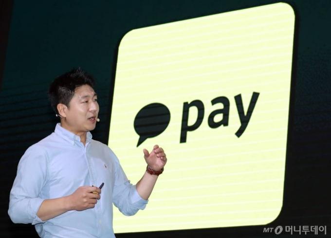 류영준 카카오페이 대표가 20일 오전 서울 영등포구 글래드 여의도에서 열린 '카카오페이 데이 2019'에서 주요 사업 계획을 발표하고 있다. /사진=이기범 기자 leekb@