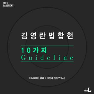 [카드뉴스] '김영란법 합헌' 10가지 가이드라인