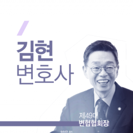 제49대 변협 협회장 김현 변호사