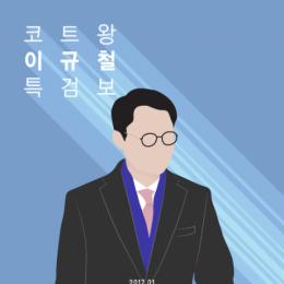 패션코트왕 이규철 특검보
