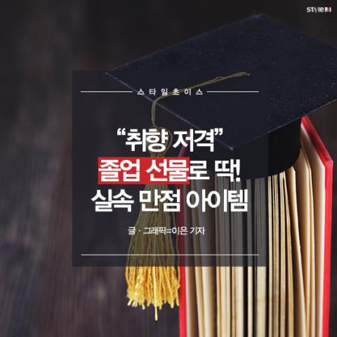 """""""취향저격""""…졸업 선물 추천 아이템은?"""