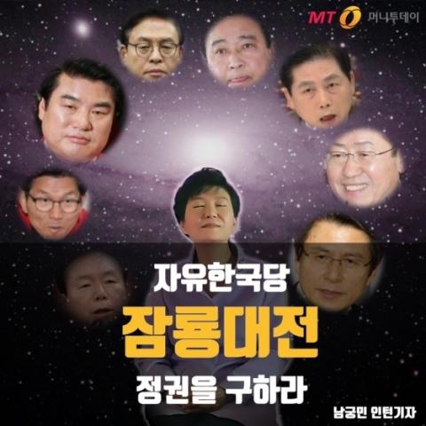 """""""우리가 지지율이 없지 후보가 없냐"""""""