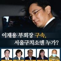 이재용 부회장 구속, 서울구치소엔 누가?