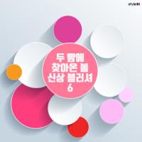 """""""봄빛으로 물든 두 뺨""""…신상 블러셔 6"""