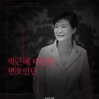박근혜·최순실 변호인단