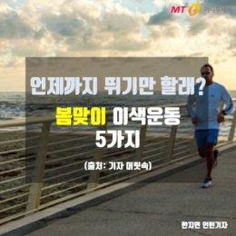 """""""언제까지 뛰기만 할래?""""…봄맞이 이색운동 5가지"""
