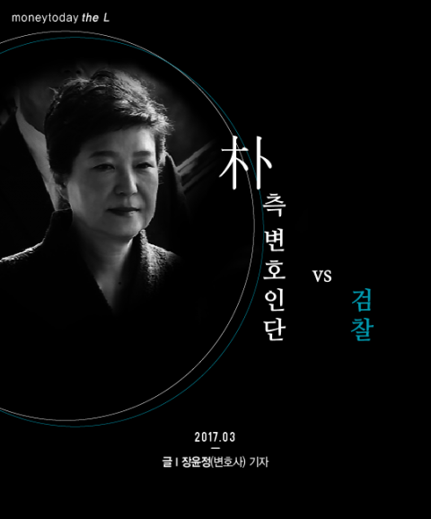 박근혜 前 대통령 검찰출석…변호인단 vs  검사