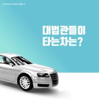 대법관들은 어떤 차를 탈까?