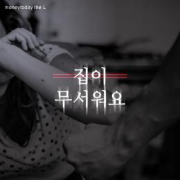 늘어나는 가정폭력…4년새 5.2배