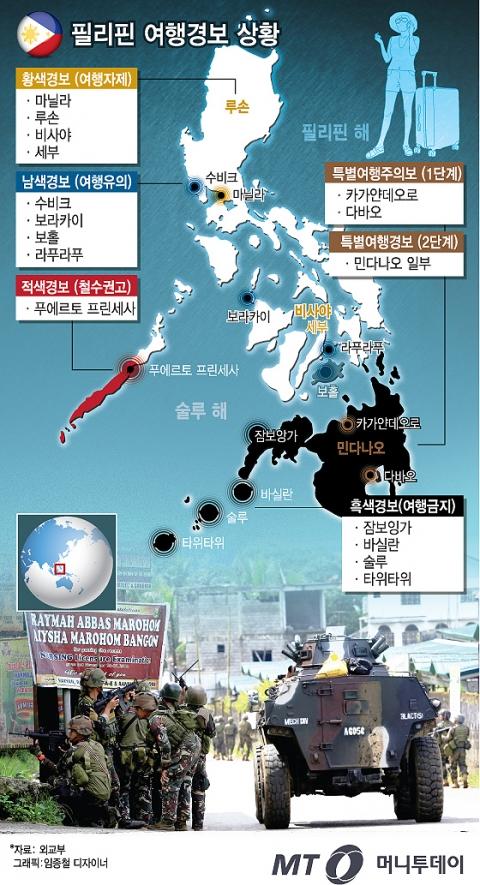 필리핀 계엄령, 여행경보 상황은?