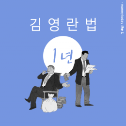 김영란법 1년