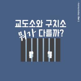 교도소와 구치소, 뭐가 다를까?