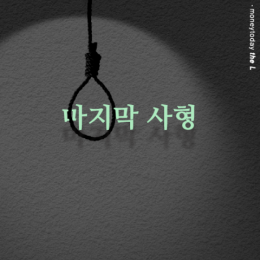 마지막 사형