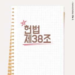 헌법 제38조
