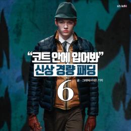 """""""강추위 시작""""…껴입기 좋은 경량패딩 6"""