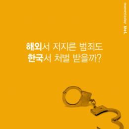 해외서 저지른 범죄, 한국서 처벌 받나?