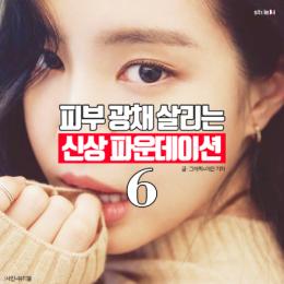 """""""주름 가리고 광채 UP""""…신상 파운데이션 6"""