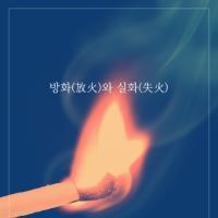방화(放火)와 실화(失火)