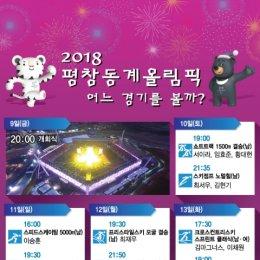 평창동계올림픽 드디어 내일 개막! 놓치면 안되는 경기는?