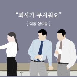 """""""회사가 무서워요"""" 직장 성희롱"""