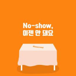 No-show, 이젠 안 돼요
