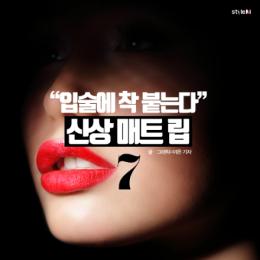 입술에 '착' 붙는다…신상 '매트 립' 7
