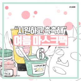 """""""여름에 쓰기 딱!""""…'시원 촉촉' 마스크팩 6"""