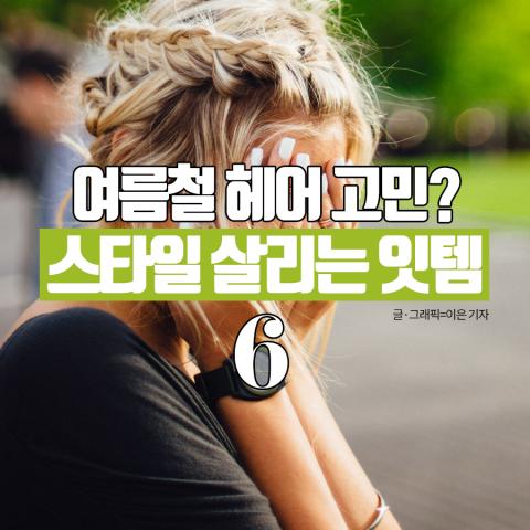 여름철 헤어 고민?…스타일 살리는 잇템 6