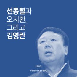 선동렬, 오지환 그리고 김영란