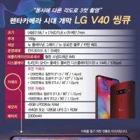 """""""5개의 눈""""...펜타카메라 시대 연 LG V40 씽큐, 가격은 얼마일까"""