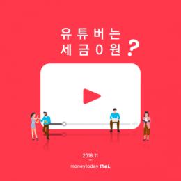 유튜버는 세금 0원?