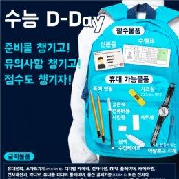 '결전의 날' 수능시험, 준비물·유의사항 챙기세요!