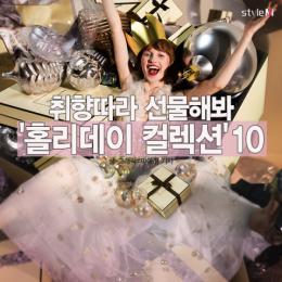 """""""취향따라 선물해봐""""…홀리데이 컬렉션 10"""